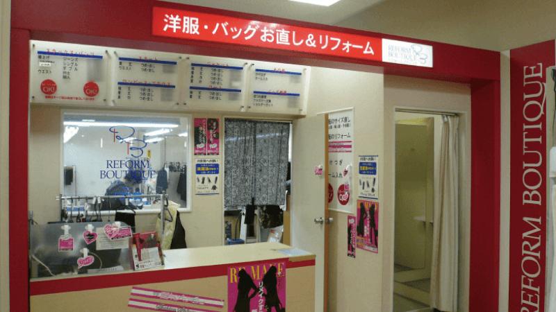 フォルムアイ アル・プラザ醍醐店