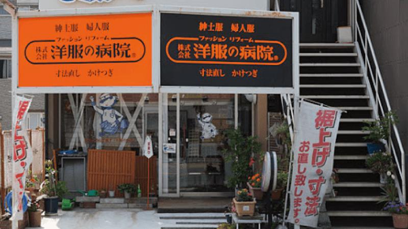 洋服の病院 大石橋店