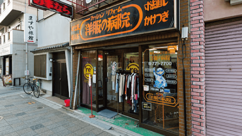 洋服の病院 京阪三条店[郵送受付店舗]