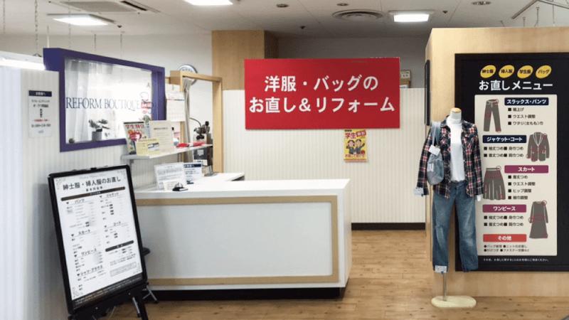 フォルムアイ オークワ箕島店
