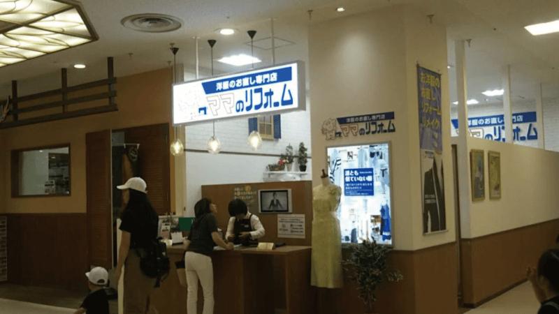ママのリフォーム ミ・ナーラ店