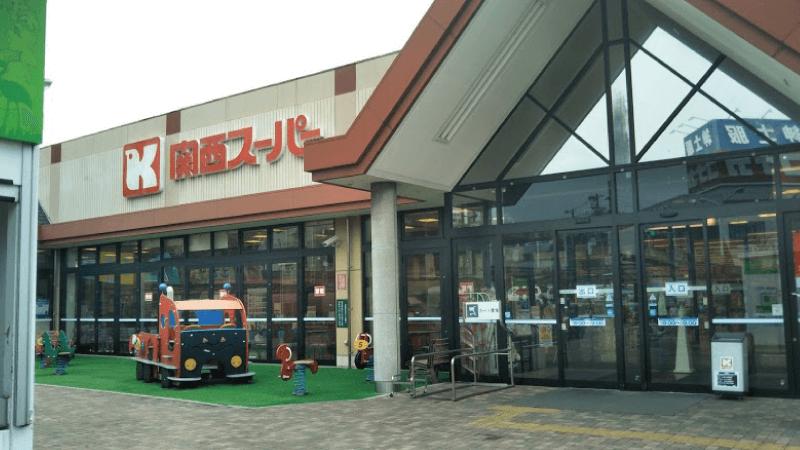 プラスワン 関西スーパー河内長野店
