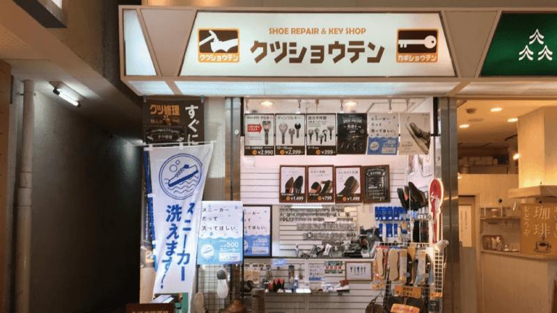 クツショウテン 泉ヶ丘店