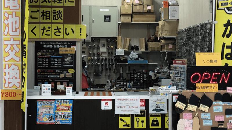 プラスワン ジョイパーク泉ヶ丘店